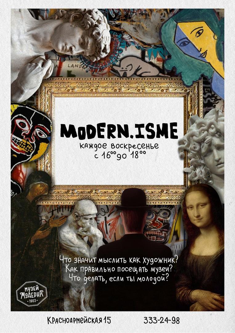 Афиша Самара 18.10 / modern.isme