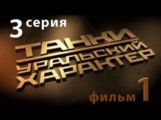 Танки. Уральский характер. 3-я серия. Фильм 1-й.