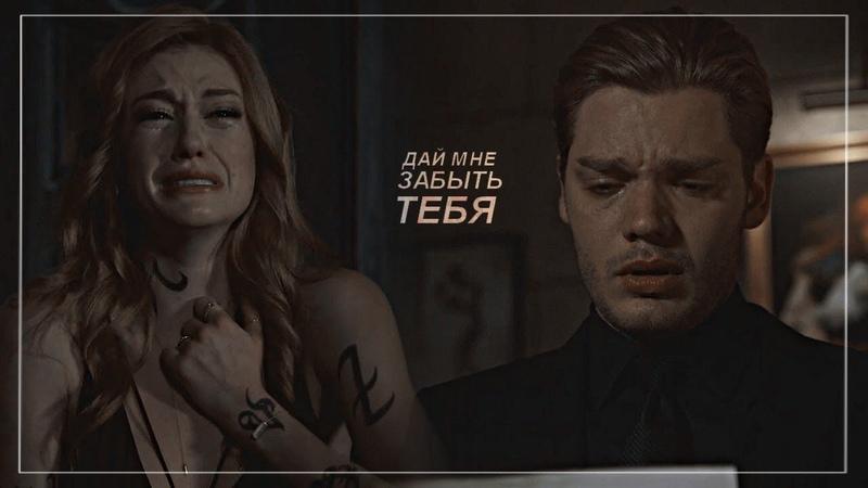 Jace clary дай мне забыть тебя