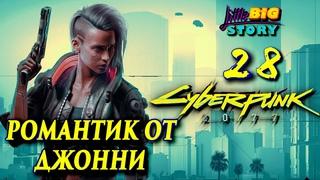 🎮 Cyberpunk 2077 - Романтика от Джонни [28]