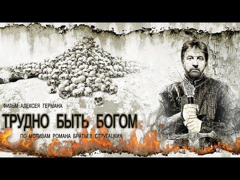 Фильм Трудно быть Богом История арканарской резни 2013