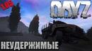 DayZ 1.05 - Неудержимые - Нас ждут великие дела Алькатрас (94)