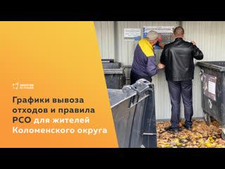Графики вывоза отходов и правила РСО для жителей Коломенского округа