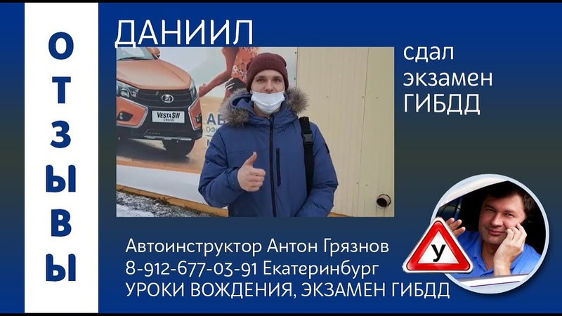 Даниил успешно сдал экзамен ГИБДД на Химмаше автодром на Черняхвского 69
