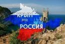 ✏16 марта был проведён референдум о присоединении Крыма к России, на основании результатов которого