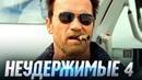 Неудержимые 4 Обзор / Тизер-трейлер 2 на русском