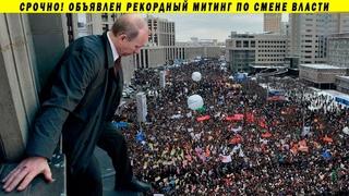500 000 человек снесут Путинский режим! Навальный анонсирует митинг, рубль падает