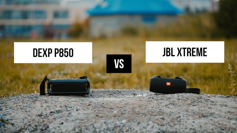 DEXP P850 vs JBL XTREME 1