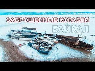 Заброшенные корабли на Байкале. Арт-объекты Порта Ольхон / Baikal. Olkhon