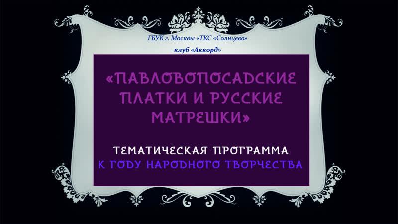 28 11 2020 Павловопосадские платки и русские матрешки клуб Аккорд