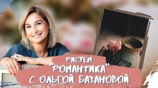 "Вебинар от Ольги Базановой - ""Романтика"""