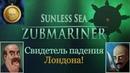 Sunless Sea Zubmariner №12 - Разговор с Весельчаком, свидетель падения Лондона! Тату от Клартенмонта