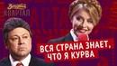 Как Порошенко с Тимошенко после выборов голоса делили   Вечерний Квартал лучшее