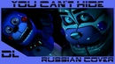 CK9C - You Can`t Hide [RUSSIAN COVER BY DARIUSLOCK] ||| FNAF 5 Song |||