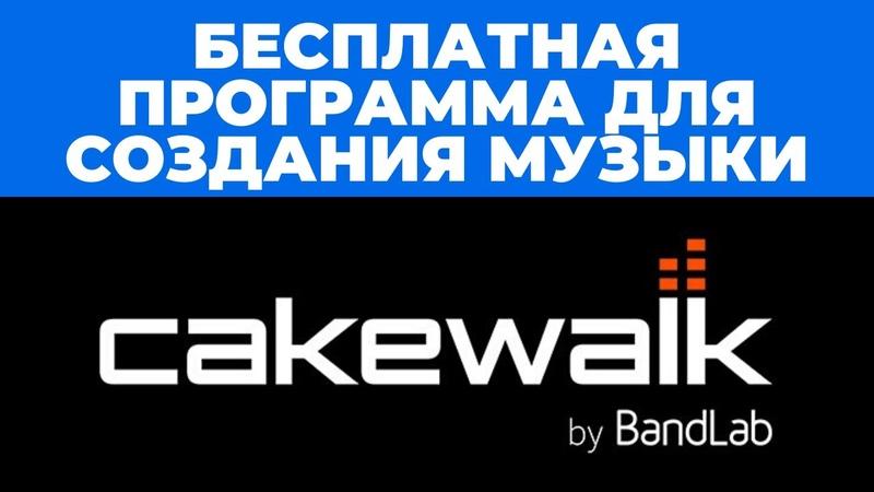 Бесплатная программа для создания музыки Cakewalk Обзор возможностей