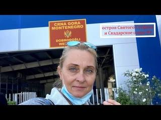 Opганизованным туром на автобусе по Черногорию.
