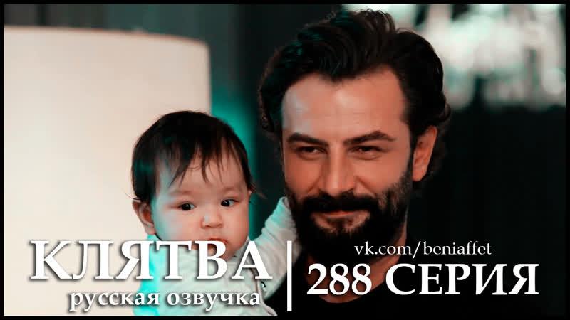 Турецкий сериал Клятва Yemin 288 серия русская озвучка