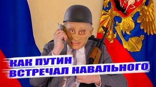 ✈ Как Путин встречал Навального