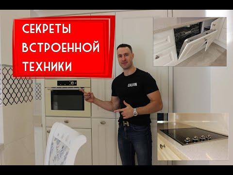 15 секретов встроенной бытовой техники на КУХНЕ