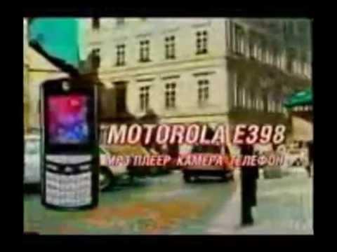 Реклама Motorola E398 2004 30s