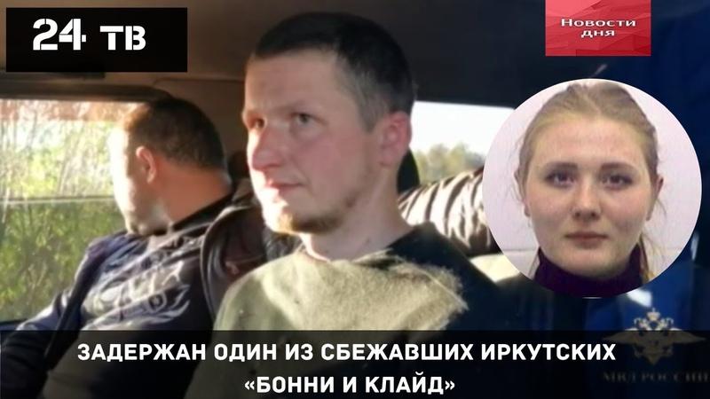 Задержан один из сбежавших Иркутских Бонни и Клайд