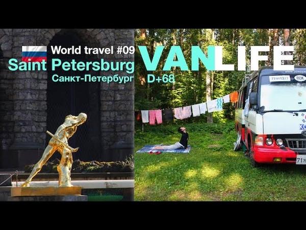 09ep 러시아 상트페테르부르크 캠핑카 세계여행 D 68