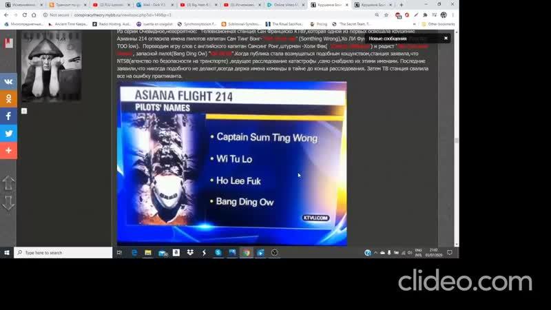 Крушения Боингов 777 и Алистер Кроули 666