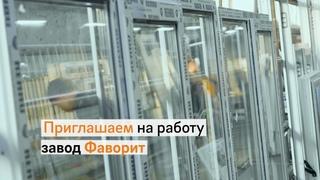 """Вакансии на Завод """"Фаворит"""""""