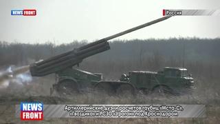 Под Краснодаром прошли артиллерийские дуэли расчетов гаубиц «Мста-С», «Гвоздика» и РСЗО «Ураган»