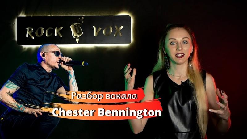 Разбор вокала Честер Беннингтон CHESTER BENNINGTON LINKIN PARK