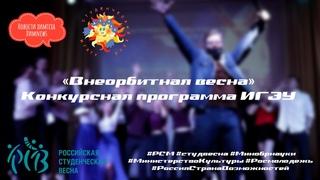 #химnews - «Внеорбитная весна», конкурсная программа ИГЭУ