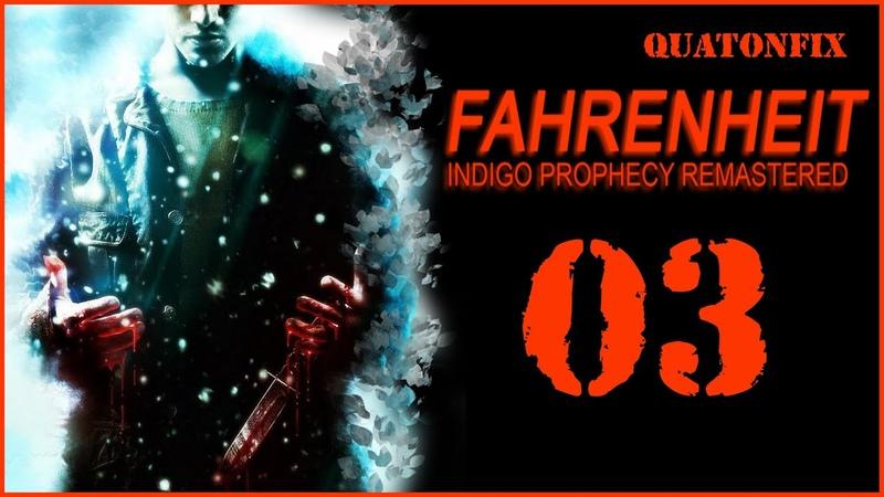 Fahrenheit Remastered 03 На следующий день Без комментариев 100%