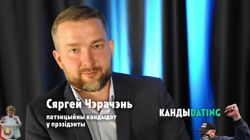 Кандиdating 1 оппозиционер с коммунистическим бэкграундом Сергей Черечень