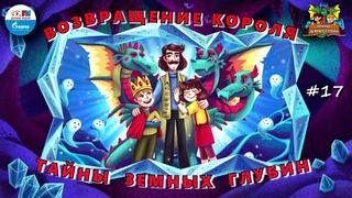 👑 Возвращение короля | Тайны земных глубин. В поисках таинственного кристалла (🎧 АУДИО) Серия 17