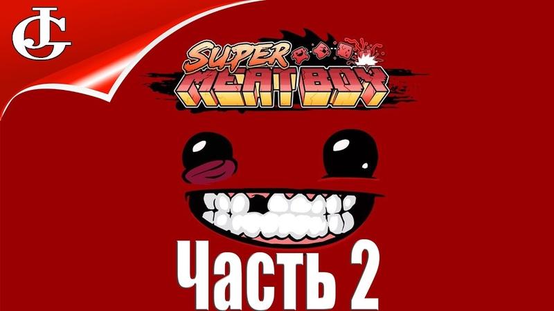 Super Meat Boy 2 Нереально сложный босс Без комментариев