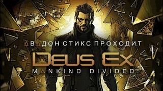 Deus Ex: Mankind Divided. 54 серия - Чуваки с крутыми никами