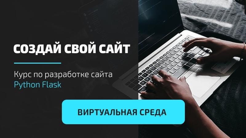 Python Flask уроки Создание блога 2 Виртуальная среда