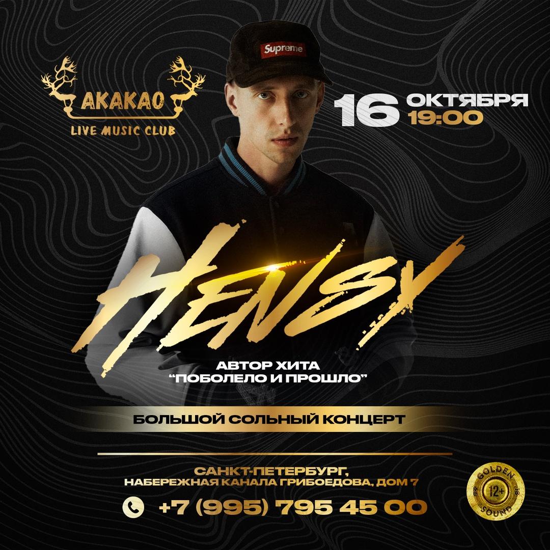Афиша Москва HENSY / 16 октября, Санкт Петербург