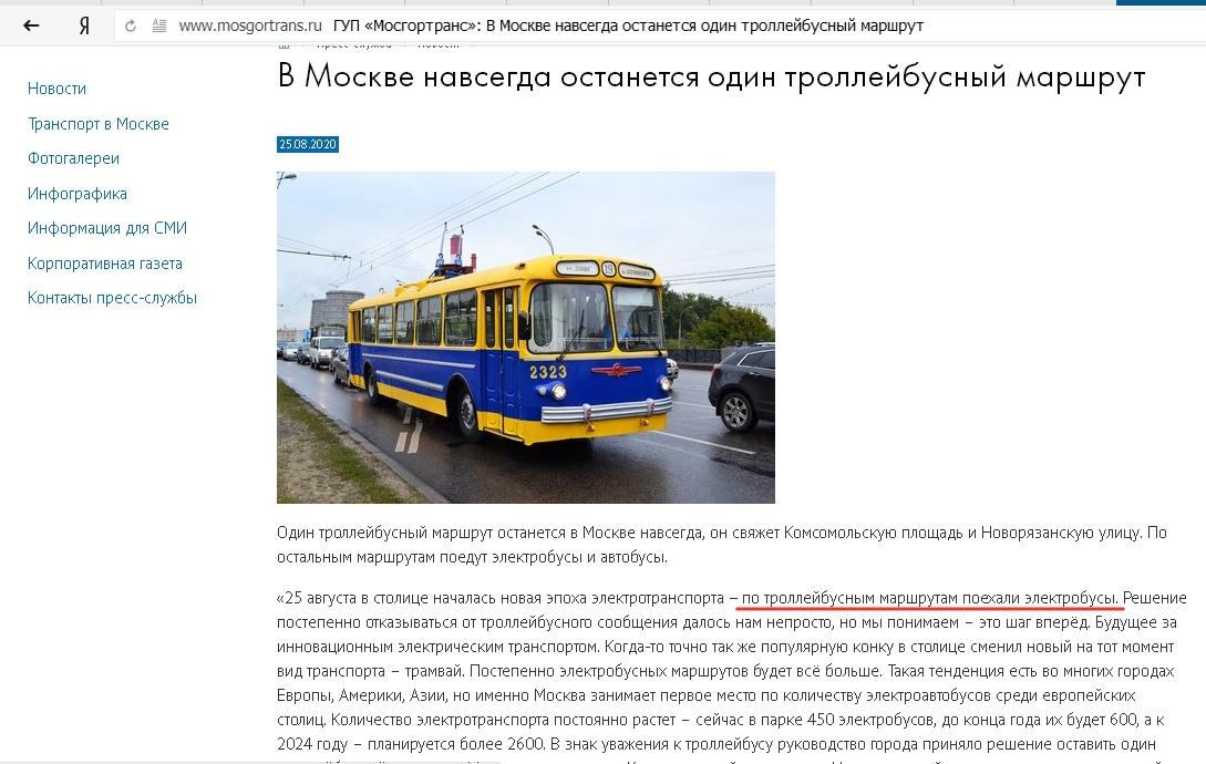 Только один троллейбусный маршрут. Навсегда