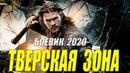 БОЕВИК 2020 новые понятия!! ТВЕРСКАЯ ЗОНА Русские боевики 2020 новинки HD 1080