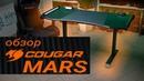 Обзор геймерского стола Cougar Mars с RGB подсветкой / Root Nation