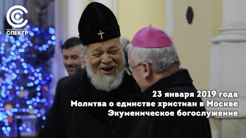 Правды правды ищи Молитва о единстве христиан в Москве Экуменическое богослужение