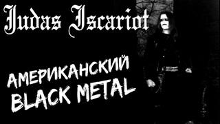 Judas Iscariot - американский Black Metal / Обзор от DPrize