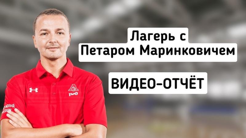 Баскетбольный лагерь с Петаром Маринковичем тренер резерва ПБК Локомотив Кубань видео отчет