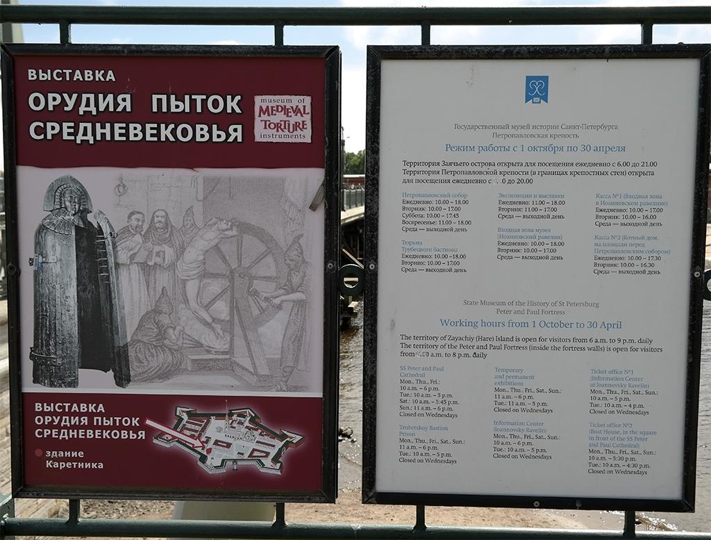 Режим работы Петропавловской крепости, Петербург 2020