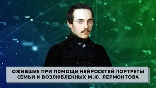 Ожившие при помощи нейросетей портреты семьи и возлюбленных М. Ю. Лермонтова