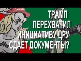ТРАМП  ПЕРЕХВАТИЛ ИНИЦИАТИВУ ЦРУ сдает документы ВКР  Русские Субтитры