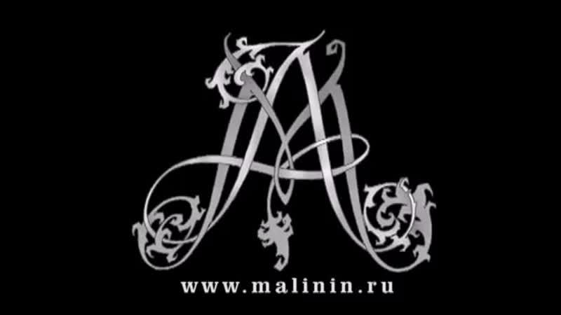 Александр Малинин Не уходи романс 2013 год