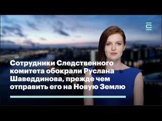Сотрудники Следственного комитета обокрали Руслана Шаведдинова, прежде чем отправить его на Новую Землю