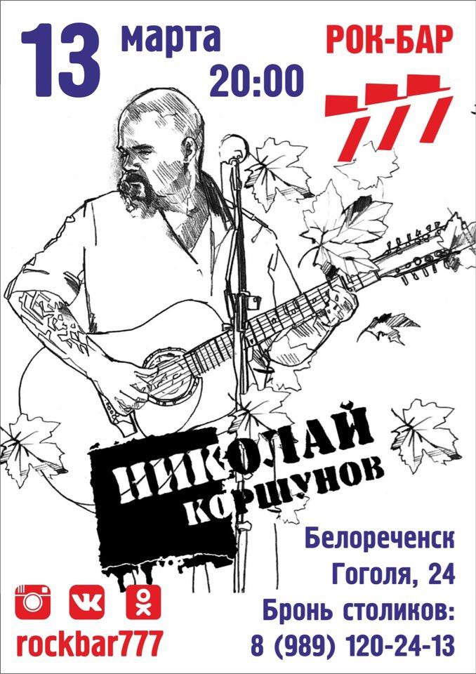 Николай Коршунов (МСК) @ Рок-бар 777